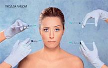 что необходимо прежде чем начать курс процедур мезотерапии?