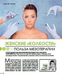 Женские «колкости» — польза мезотерапии