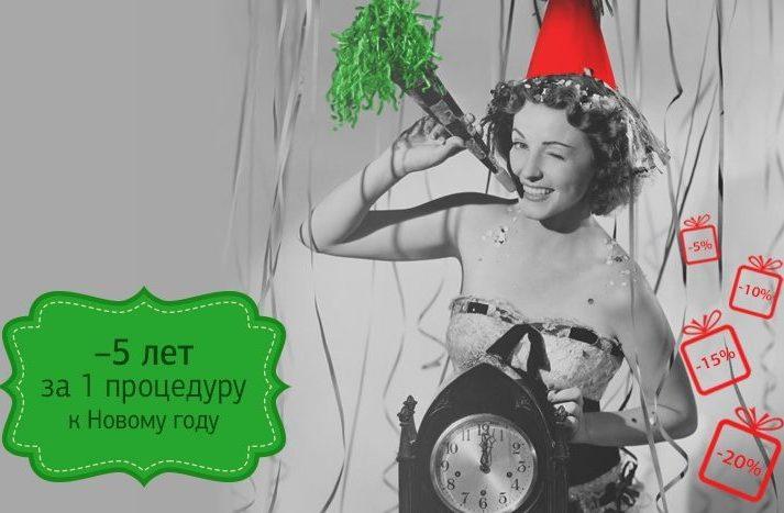 -5 лет и до -20% скидки в подарок к Новому году