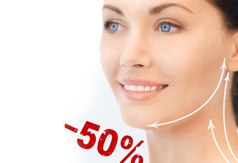 -50% скидки на подтяжку лица и шеи, блефаропластику!