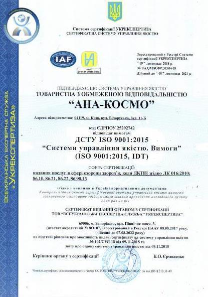 «АНА-КОСМО» подтвердила соответствие стандартам качества ISO 9001