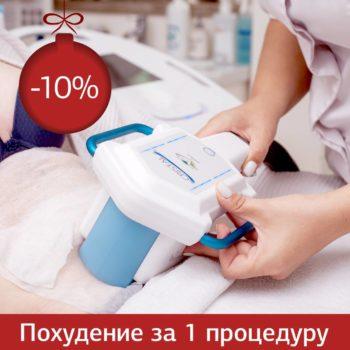 -10% на аппаратное похудение с криолиполизом Сristal