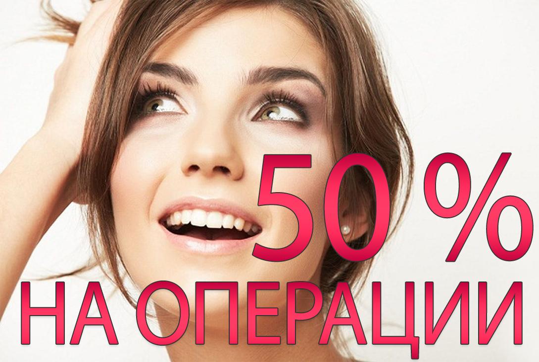 -50% на пластические операции у лучших мировых хирургов!