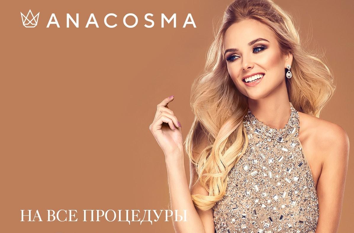 -15% на ВСЕ процедуры и операции к 22-му Дню рождения клиники ANACOSMA