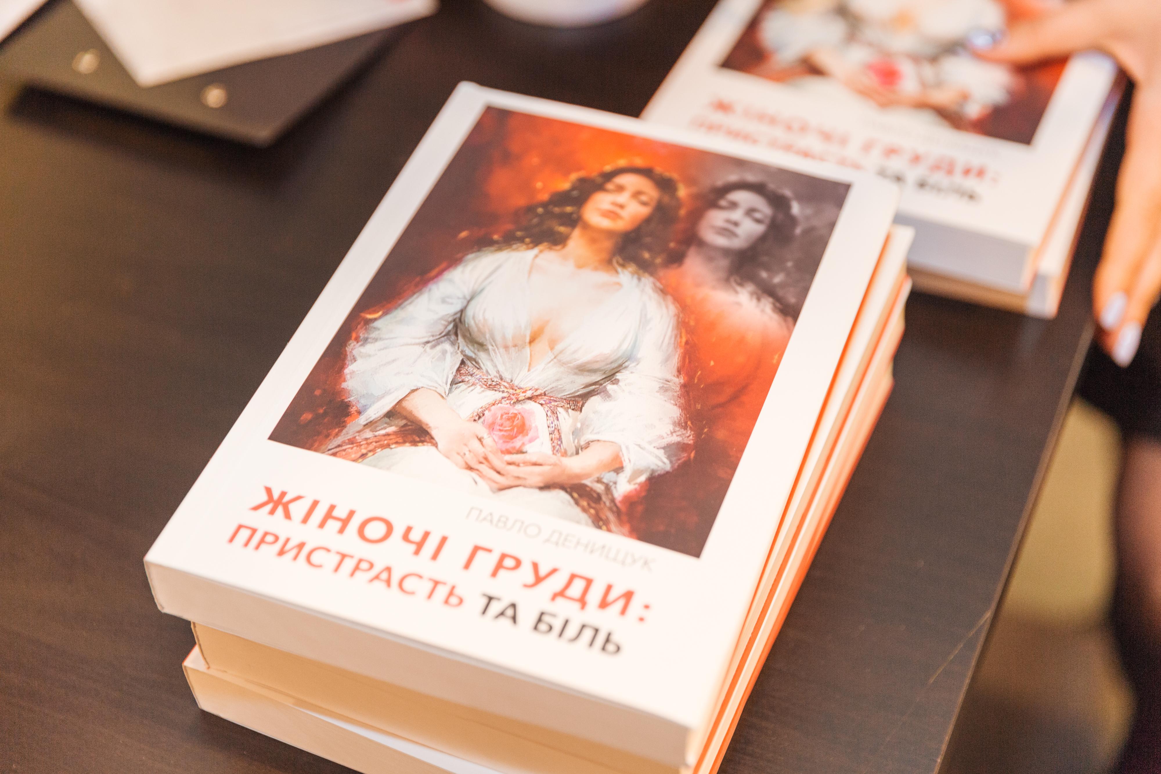 Презентация книги Павла Денищука «Жіночі груди: пристрасть та біль»