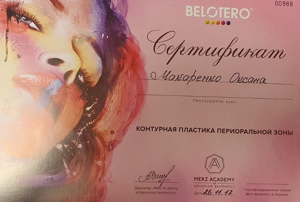Оксана Макаренко 05