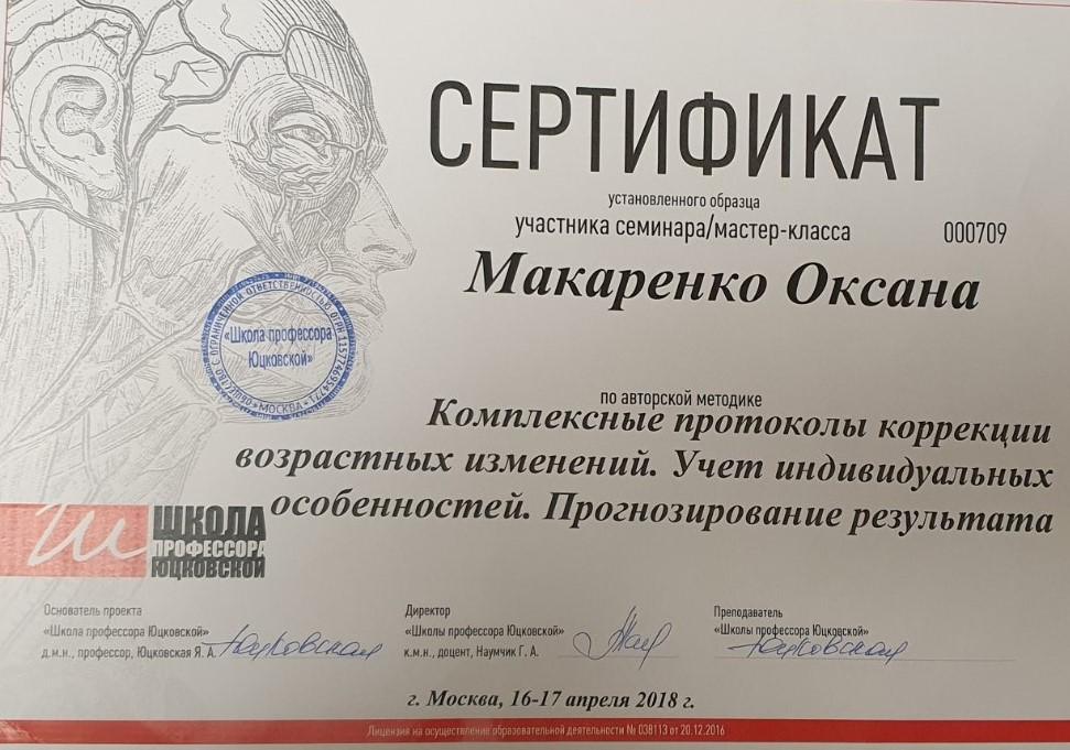 Оксана Мкаренко 06