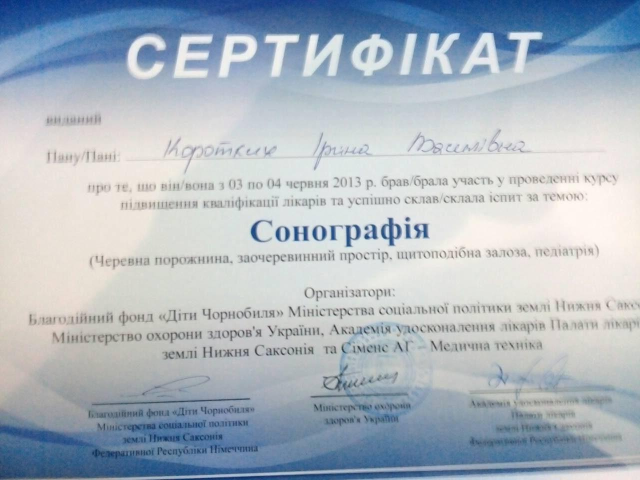 Коротких Ирина Васильевна 02