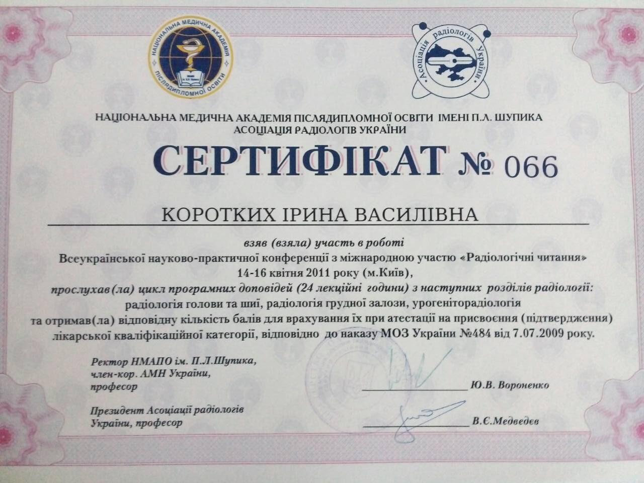 Коротких Ирина Васильевна 03