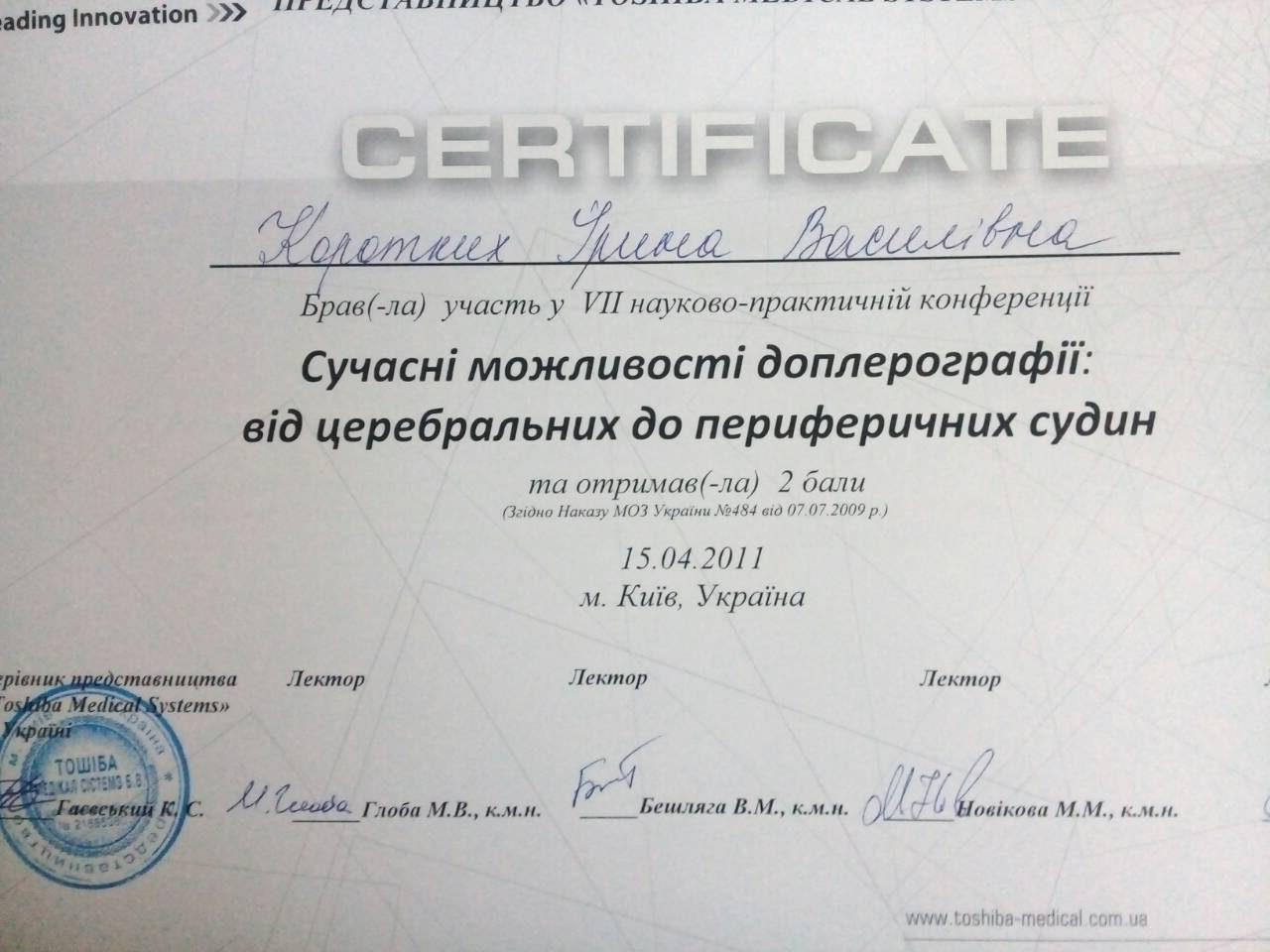 Коротких Ирина Васильевна 04