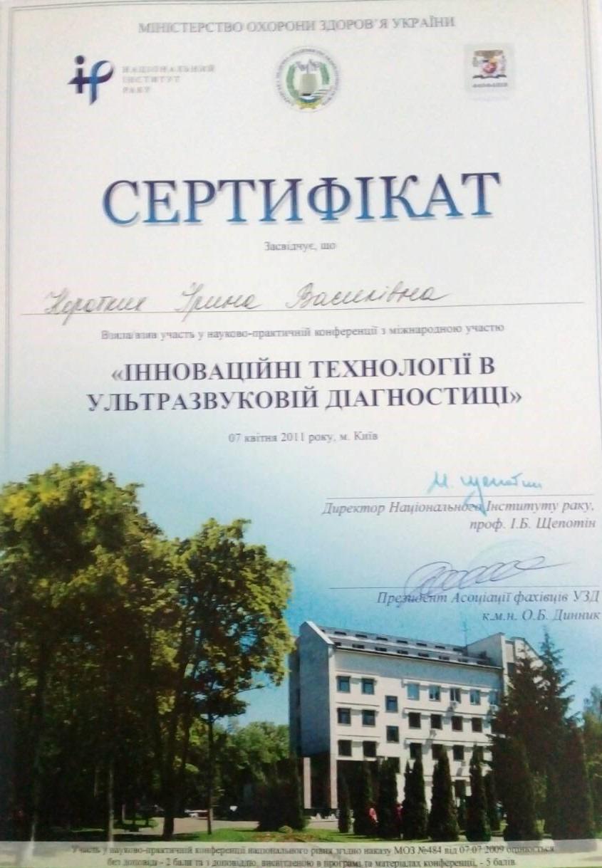 Коротких Ирина Васильевна 05