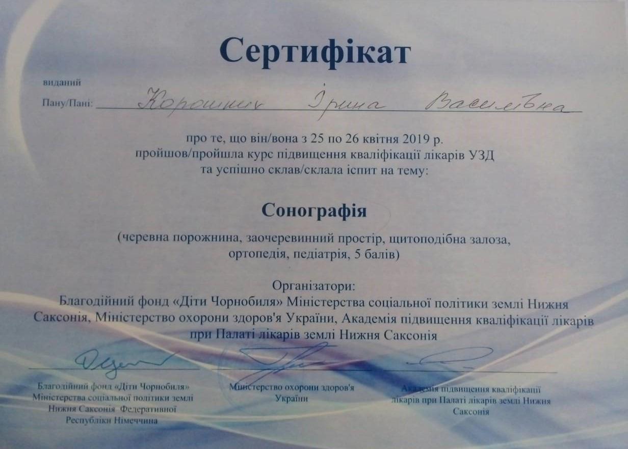 Коротких Ирина Васильевна 06