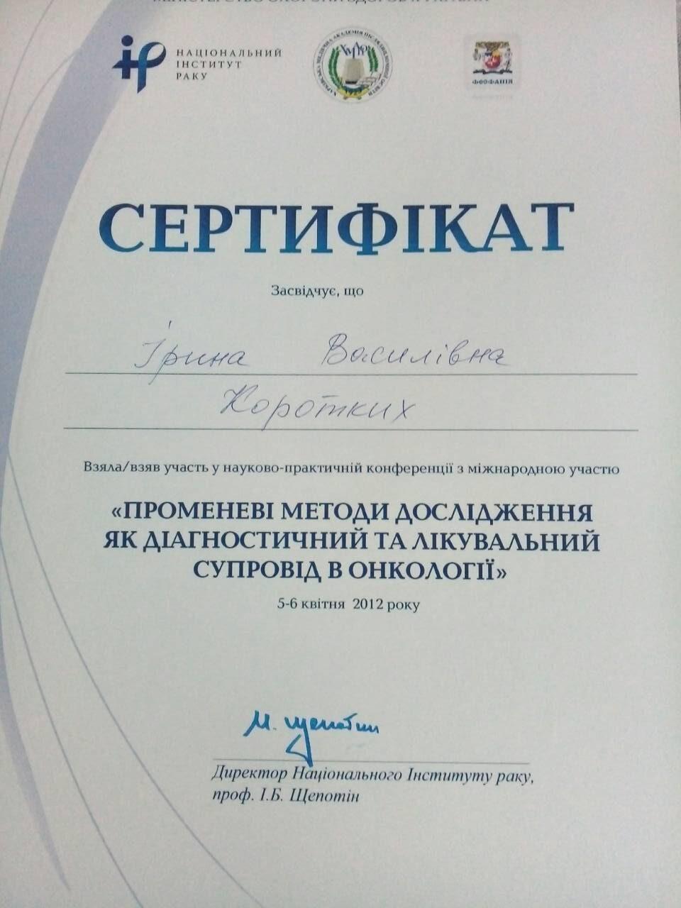Коротких ИРирна Васильевна 01